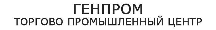 """ООО """"ТПЦ """"Генпром"""""""
